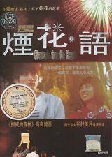 Fireworks from the Heart DVD (2010) Japan Movie English Sub Region 0 Kengo Kora