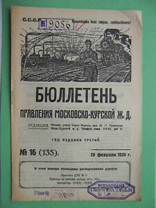 USSR Russia 1925 MOSCOW KURSK railroad bulletin. Locomotive.
