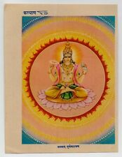 BHAGVAN SURYA NARAYAN-Old vintage mythology Indian KALYAN print