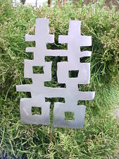 DOUBLE HAPPINESS ASIAN KANJI SYMBOL METAL YARD LAWN ART GARDEN STAKE PLANT DECOR