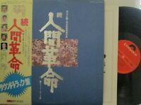 伊部晴美 – 続 人間革命 ~ VINYL LP - JAPANESE PRESS - MR7011
