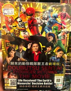 Doubutsu Sentai Zyuohger Returns: Give Me Your Life! Earth Champion Tournament