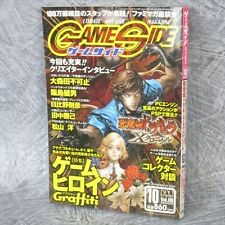 GAMESIDE 8 10/2007 Game Side Magazine Guide Castlevania X Chronicle Book *