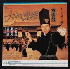 Forbidden City Cop Stephen Chow Laser Disc LD 周星馳 ~