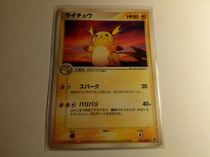 Pokemon Raichu Meiji 058/ADV-P Japanese Promo Card - Mint/Near-Mint