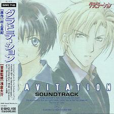 Japanimation : Gravitation CD