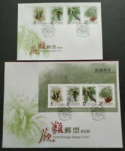2009 Taiwan Plants --- Ferns Stamps MS FDC (pair) 台湾植物---蕨类邮票小全张首日封(一对)