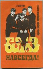 the Beatles Biography and Discography rare Russian PB 1989  MBX54