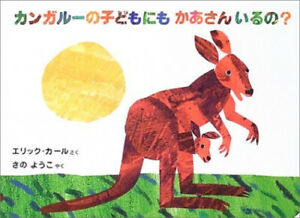 Does A Kangaroo Have A Mother, Too? [Board Book] [Japanese] by Eric Carle