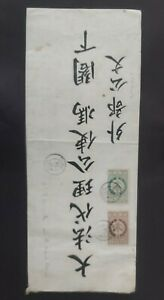 KOREA OFFICIAL COVER w/STAMPS FRANKED 1904 SCARCE AND RARE