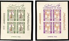 DUBAI BOY SCOUTS SCOTT C20-24 IMPERF STAMP SET IN SHEETS OF 4 MNH 1964