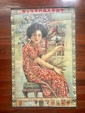 OLD ADVERTISING POSTER OF CIGARETTE REPUBLIC PERIOD,  CHINA