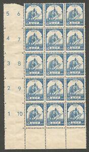 AOP Burma Japanese 1943 10c block of 15 with double gutter MNH SG J92 £33.75