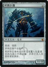 One Chinese Blightsteel Colossus Mirrodin Besieged MBS Magic the Gathering MTG