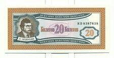"RUSSIAN FANTASY NOTES - ""MMM"" 20 Biletov - 1994"