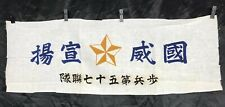 Wwii Japanese Army Commemorative Banner