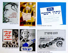 Hebrew BOOK MAGAZINE Printing ART Press GRAPHIC DESIGN Judaica ISRAEL Haifa