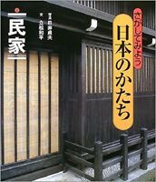 Book: Minka, Traditional Japanese Home, Architecture Detail and Elevation