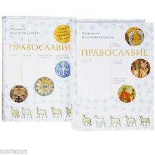 Иларион Алфеев Митрополит: Православие. В 2 томах, Hardcover, Gift