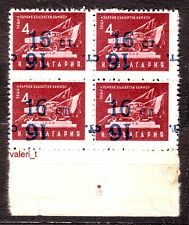 1955 Bulgaria ERROR Truck Flags  Normal +inverted  Surcharged MNH** RRR !!!!!!!!