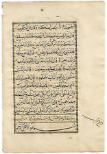 RARE GOLD ILLUMINATED QUR'AN LEAF FROM OTTOMAN ERA (1788 AD) 99