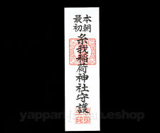 Ofuda Amulet for Family Safety & Happiness from the Oldest Inari Shrine in Japan