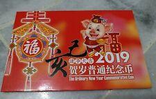 中国猪年纪念币 China 2019 Pig Lunar Zodiac Coin Card Folder COA, with Original coin