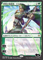 MTG x2 Vivien, Champion of the Wilds Japanese ALTERNATE ART NM War of the Spark