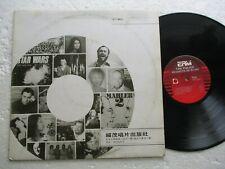 THE POLICE - Regatta de Blanc - Super rare TAIWAN company PROMO LP /As new