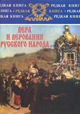 Faith & Beliefs of Russian People. IN RUSSIAN - Вера и верования русского народа
