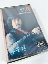 New Sealed George Lam 林子祥 1979 抉擇 Cassette Tape Hong Kong Leslie LP 粵語 HK