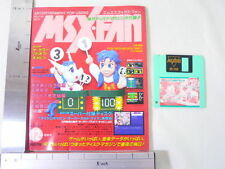 MSX FAN + DISK 1992/12 Book Magazine RARE Retro ASCII