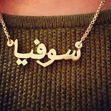 Personalised Custom Arabic Name Necklace in 18k Gold Plated Or Sterling Silver