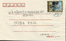 CHINA - INTERNAL COVER - 1 STAMP - W 277
