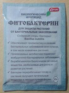 Phytobacterin 5 pack х 10 g - biofungicide for plant protection - ФИТОБАКТЕРИН