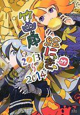 JAPAN Take (Katanagatari) Art Book: Take Garou E-nikki (Picture diary) 2013-2014