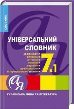 In Ukrainian book - Універсальний словник 7 в 1. Українська мова та література