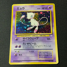 Japanese Holo Mew WOTC Fossil 1997 No. 151 Pokemon Card PLAYED