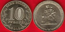 "Russia 10 roubles 2013 ""Battle of Stalingrad"" UNC"