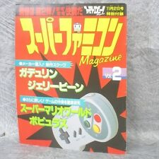 SUPER FAMICOM MAGAZINE Ltd Booklet 2 Guide Cheat GDLEEN JERRY BEAN Book