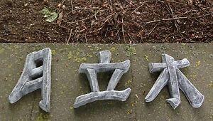3er Set Chinesische Schriftzeichen Steinguss frostfest Wanddeko Deko Wandrelief