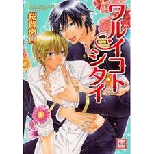 Warui Koto Shitai YAOI BL Manga / SAKURAGA Mei
