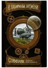 Steampunk vergangenen Jahren Postkarten sets