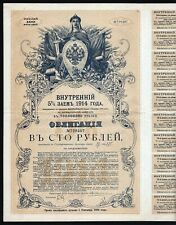 1914 Russia: Imperial Bond, 100 Roubles - uncancelled w/ coupons