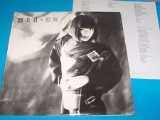 【 kckit 】PRUDENCE LAU LP 劉美君 點解  黑膠唱片 LP575