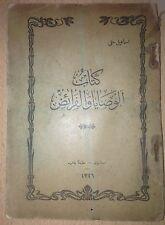 OTTOMAN - ARABIC - ISLAM Vesaya ve Feraiz Mecmuası   Manastırlı İsmail Hakkı