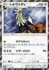 POKEMON Silvally 121/SM-P PROMO CARD JAPAN Pokemon TCG Sun & Moon NEW MINT