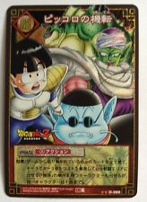Dragon Ball Card Game Prism D-366 DB4