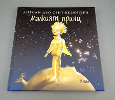 SAINT EXUPERY - THE LITTLE PRINCE - Le Petit Prince BULGARIA 2015 Luxury edition