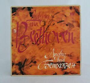 Ludwig van Beethoven Sonatas 8 /14 / 23 Vinyl Record Vintage USSR 1977 VR83